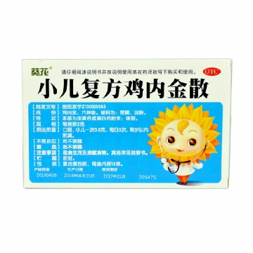 【健保通】葵花 小儿复方鸡内金散 2g*12袋
