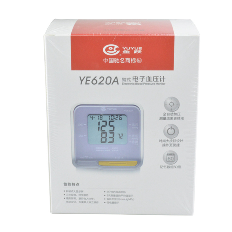 鱼跃电子血压计 YE620A