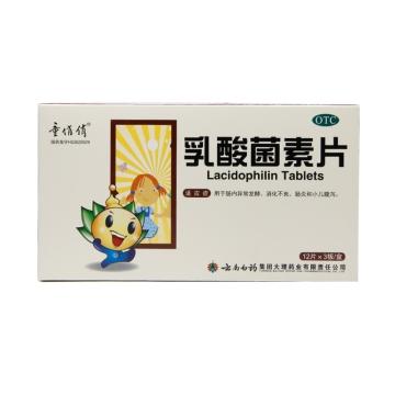 童俏俏 乳酸菌素片 0.4g*12片*3板【Y】