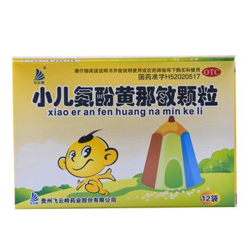 【瀚银通、健保通】飞云岭 小儿氨酚黄那敏颗粒 12袋