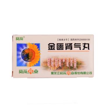 金匮肾气丸(水蜜丸) 葵花 0.2g*200丸