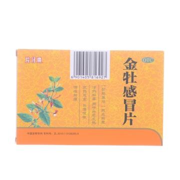 【瀚银通、健保通】金牡感冒片(薄膜衣片) 片仔癀 0.5g*12片*3板