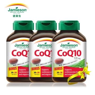 【加拿大直邮】Jamieson健美生辅酶Q10软胶囊心脏保健保护120mg60粒