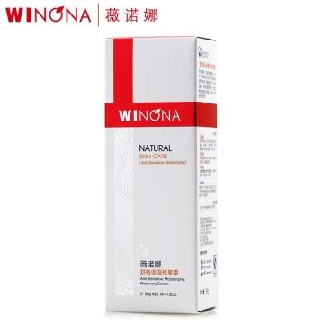 薇诺娜舒敏保湿修复霜_50g*1支 舒缓敏感肌肤改善泛红干痒 三重保湿缓深层修护