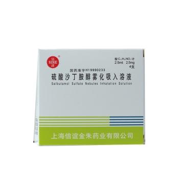 信谊  硫酸沙丁胺醇雾化吸入溶液 2.5ml:2.5mg*4支【Y】
