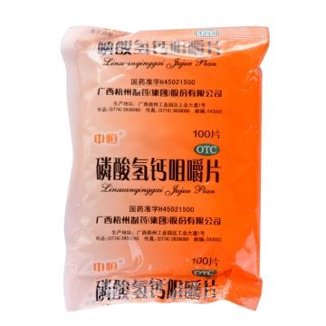 【瀚银通、健保通】磷酸氢钙咀嚼片 中恒 0.15g*100片