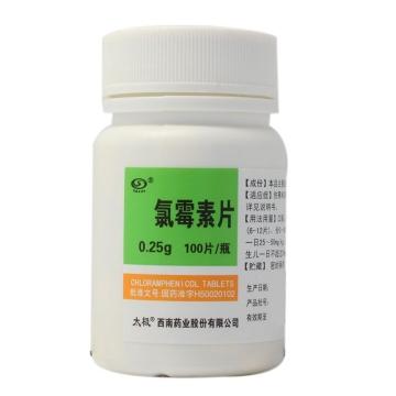 太极 氯霉素片 0.25g*100片*1瓶【Y】