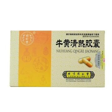 同仁堂 牛黄清热胶囊 0.3g*20粒*1袋