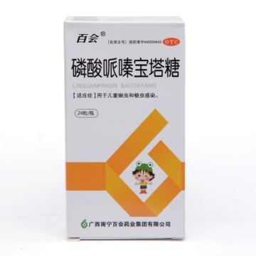 【健保通】百会 磷酸哌嗪宝塔糖 0.2g*24粒*1瓶 儿童蛔虫和蛲虫感染