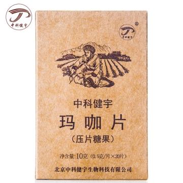 中科健宇玛咖片(压片糖果) (0.5克*片*20片)10克