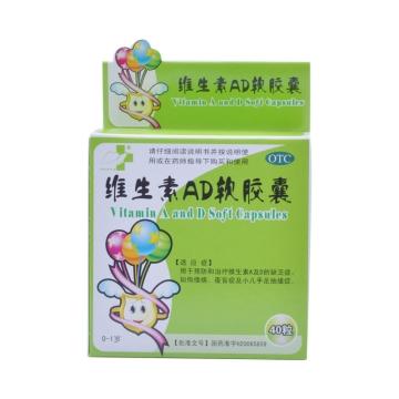 【瀚银通、健保通】滇南本草堂 维生素AD软胶囊 0-1岁  10粒*4板