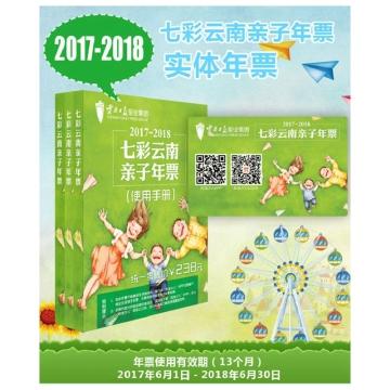 2017-2018七彩云南亲子年票 父母遛娃宝典 亲子家庭必备 旅游景点 游乐园等