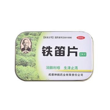 【健保通】铁笛片 希臣 1g*24片*1袋