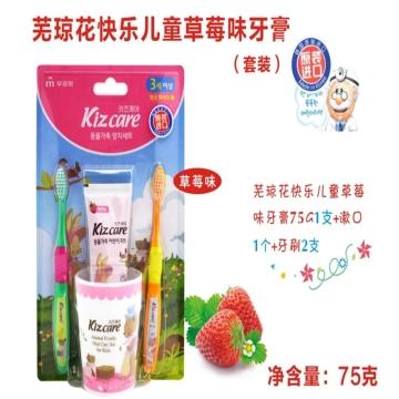 包邮 芜琼花 快乐儿童草莓味牙膏套装(75g牙膏1支+牙刷2支+杯子1个)