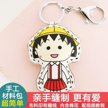【紫荆屋】暖猫DIY材料包超萌樱桃小丸子挂件钥匙扣