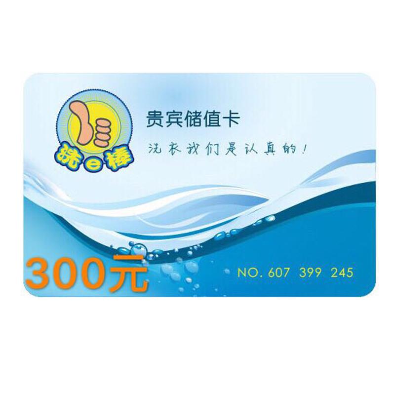 洗e棒贵宾300储值卡(限昆明地区)