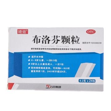 【瀚銀通、健保通】石藥 布洛芬顆粒 0.2g*24包 頭痛 關節痛 牙痛