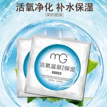 美即活氧温泉净化保湿面膜_25G*1片  活氧净化 收缩毛孔紧致肌肤 补水保湿