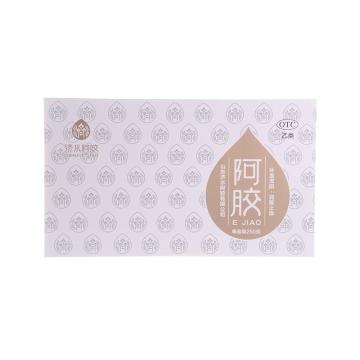 【瀚銀通、健保通】阿膠 金標250g(8塊)鐵盒 山東濟水