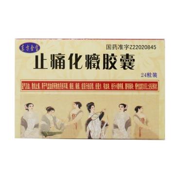 东方金宝 止痛化癥胶囊 0.3g*12粒*2板【Y】