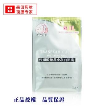 森田药妆 传明酸微导全净白面膜(5入) 美白保湿