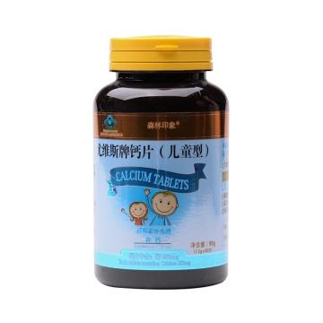 【瀚银通、健保通】森林印象尤维斯牌钙片 儿童型 1.5g*60片
