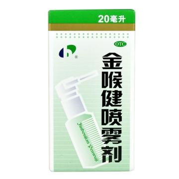 【健保通】贵州宏宇 金喉健喷雾剂 20ml