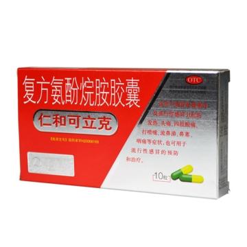 【瀚银通、健保通】仁和 复方氨酚烷胺胶囊 10粒*1板*1袋