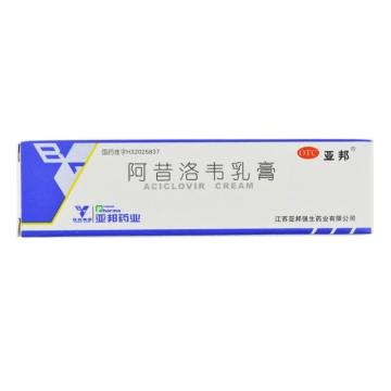 【瀚銀通、健保通】亞邦 阿昔洛韋乳膏 10g:0.3g*1支