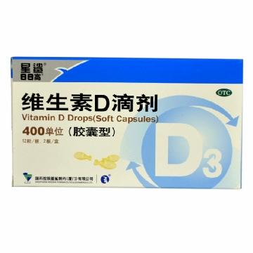 日日高 维生素D滴剂 胶囊型  12粒*2板*1袋