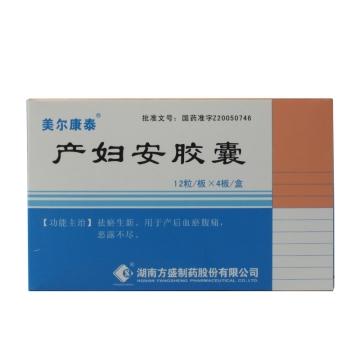 美尔康泰 产妇安胶囊 0.35g*12粒*4板【Y】