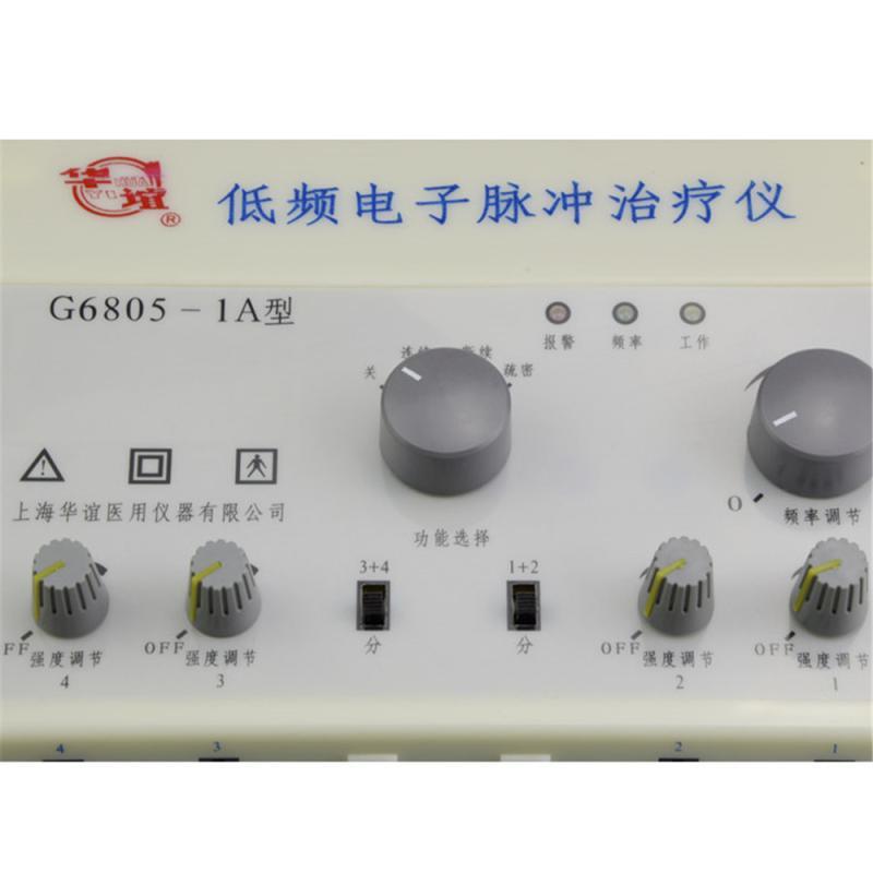 华谊低频电子脉冲治疗仪 g6805-1a