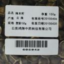 鸿翔 辣木籽 塑袋150g 云南