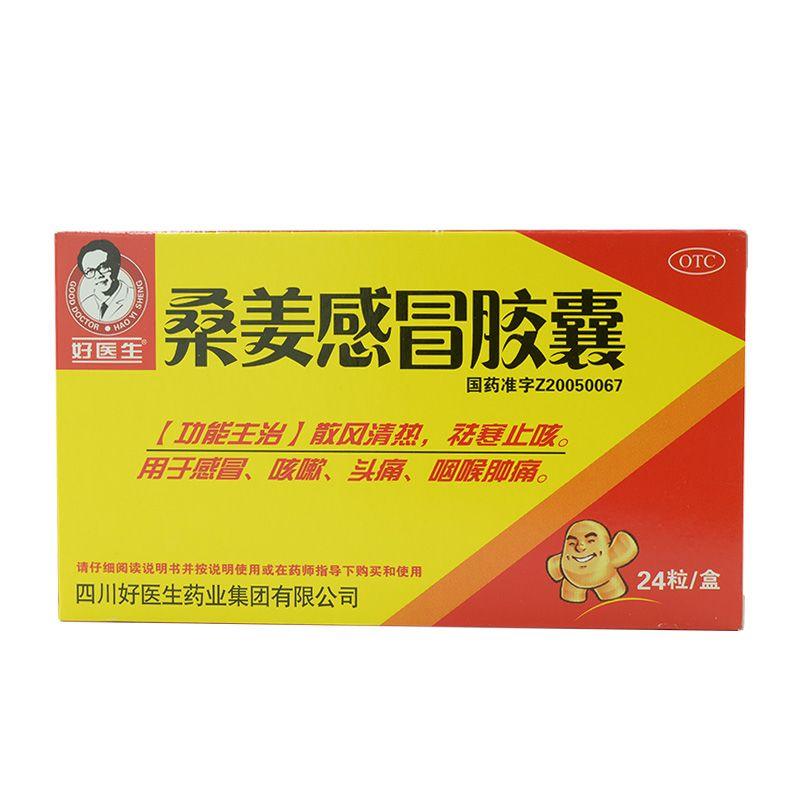 【瀚银通、健保通】好医生 桑姜感冒胶囊 0.25g*12粒*2板*1袋