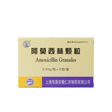 仁济堂 阿莫西林颗粒 0.125g*12包【Y】