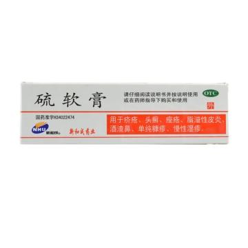 【健保通】新和成 硫软膏 10%:15g*1支