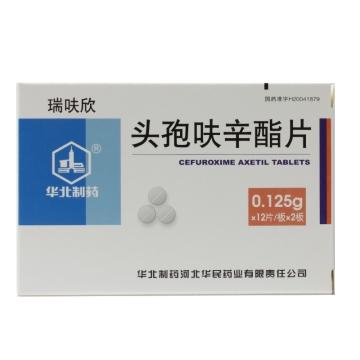 华北制药 头孢呋辛酯片 薄膜衣片  0.125g*12片*2板【Y】