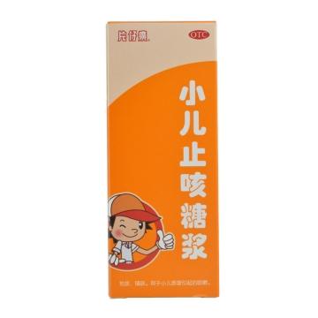 片仔癀 小儿止咳糖浆 100ml*1瓶