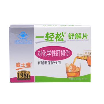 【瀚銀通、健保通】一輕松牌 舒解片 0.6g*4片 對化學性肝損傷有輔助保護作用