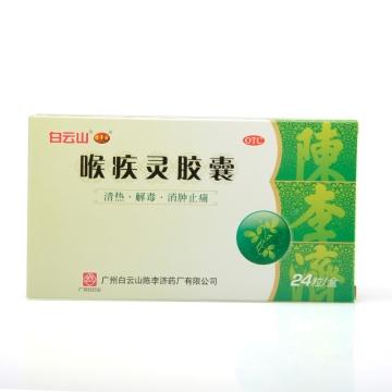【健保通】陈李济 喉疾灵胶囊 0.25g*12粒*2板*1袋