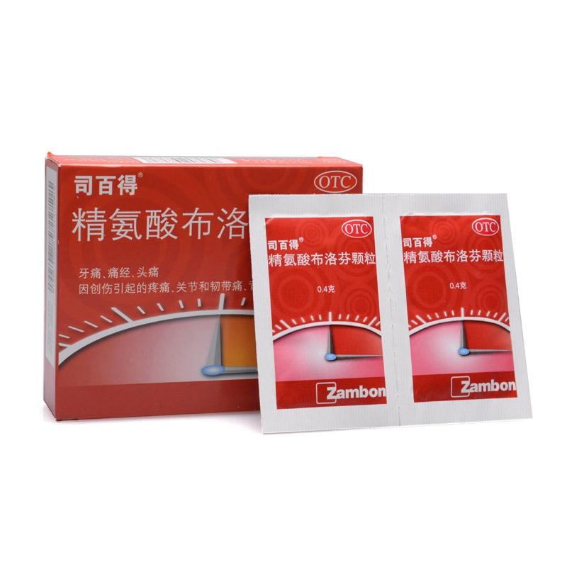 司百得 精氨酸布洛芬颗粒 原精氨洛芬颗粒 0.4g*12包