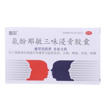 【瀚银通、健保通】氨酚那敏三味浸膏胶囊 麦尔 6粒*2板*1袋