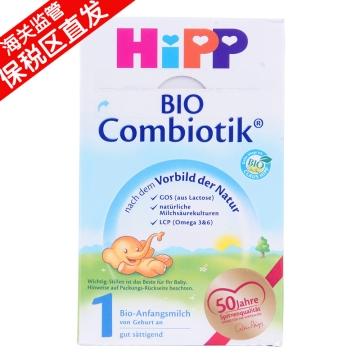 【保税区直发】HIPP/喜宝 益生菌奶粉1段 600g*2 包邮