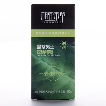 相宜本草黑茶男士控油啫喱80g 肌感冰爽 深层补水 持续控油