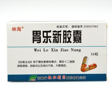 林海 胃乐新胶囊 0.3g*12粒*3板