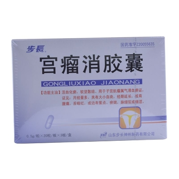 步长 宫瘤消胶囊 0.5g*60粒