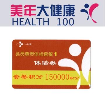 【两院通用】美年大健康 会员尊贵体检套餐抵扣券①(限昆明地区)-