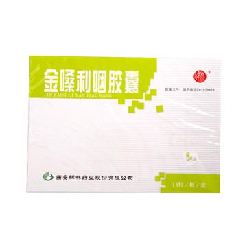 【健保通】金嗓利咽胶囊 碑林 0.4g*18粒*1板