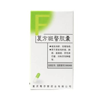 希尔安 复方斑蝥胶囊 0.25g*60粒*1瓶【Y】