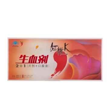 【健保通】红桃K 生血剂二合一(片剂+口服液) 10ml*20支+0.45g*20片